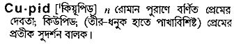Bangla Meaning of Cupid
