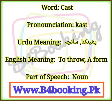 Cast Meaning In Urdu and English It's Pronounciation