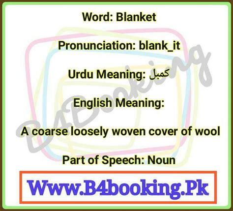 Blanket Meaning In English and Urdu and it's Pronunciation