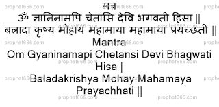 Powerful Durga Mantra for Marriage   Prophet666